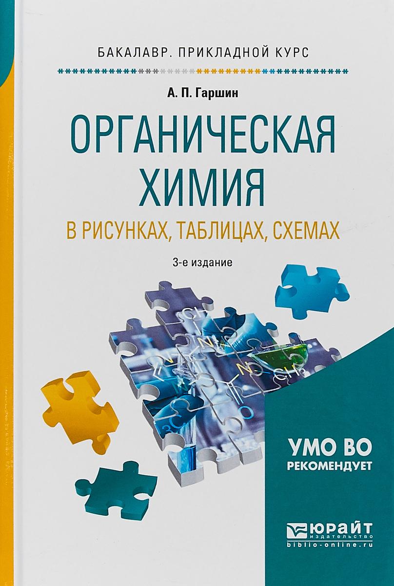 А. П. Гаршин Органическая химия в рисунках, таблицах, схемах. Учебное пособие для прикладного бакалавриата