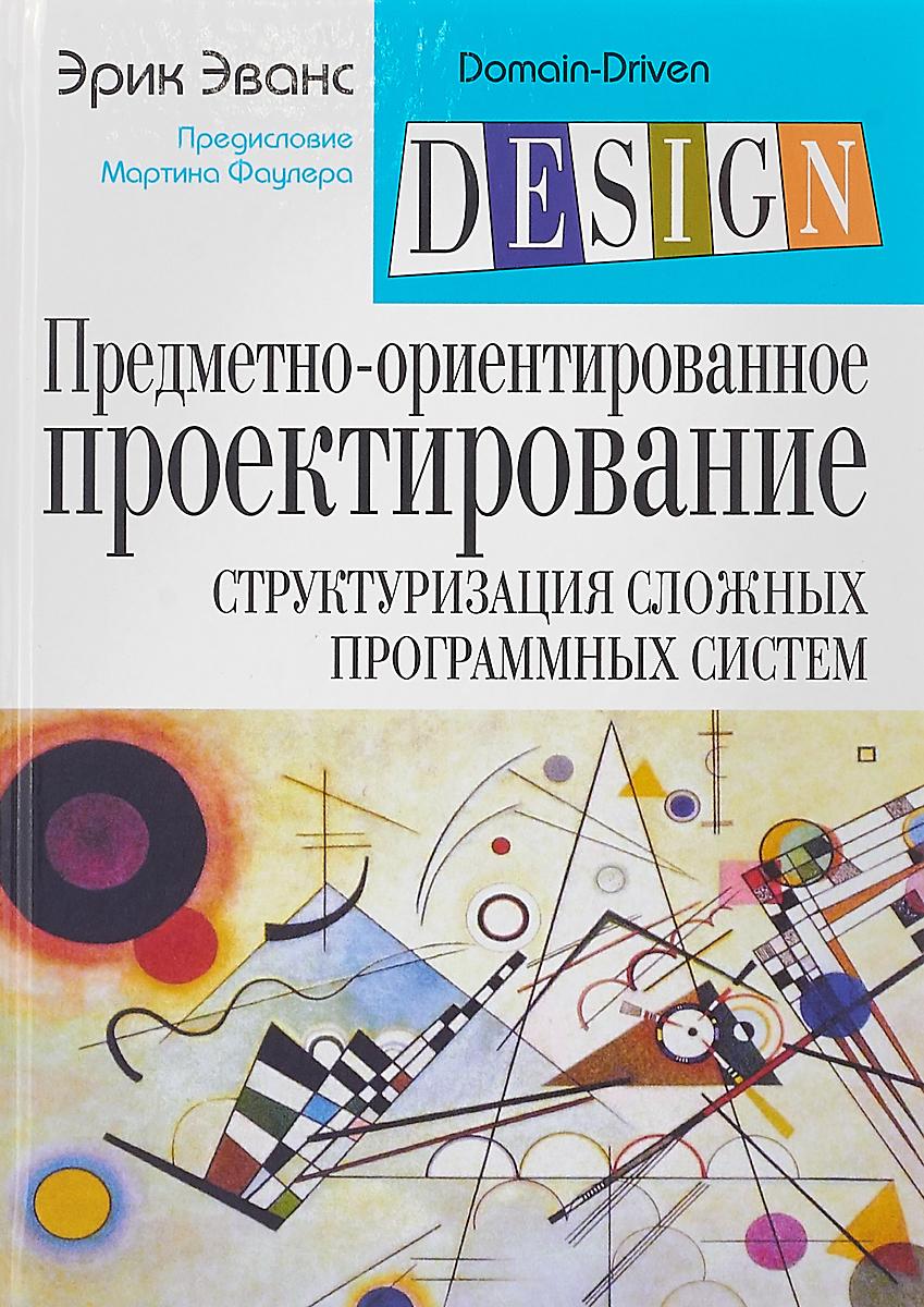 Эрик Эванс Предметно-ориентированное проектирование (DDD). Структуризация сложных программных систем