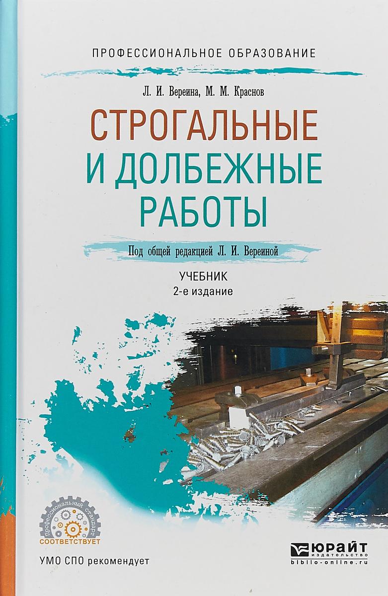 Л. И. Вереина,М. М. Краснов Строгальные и долбежные работы. Учебник для СПО