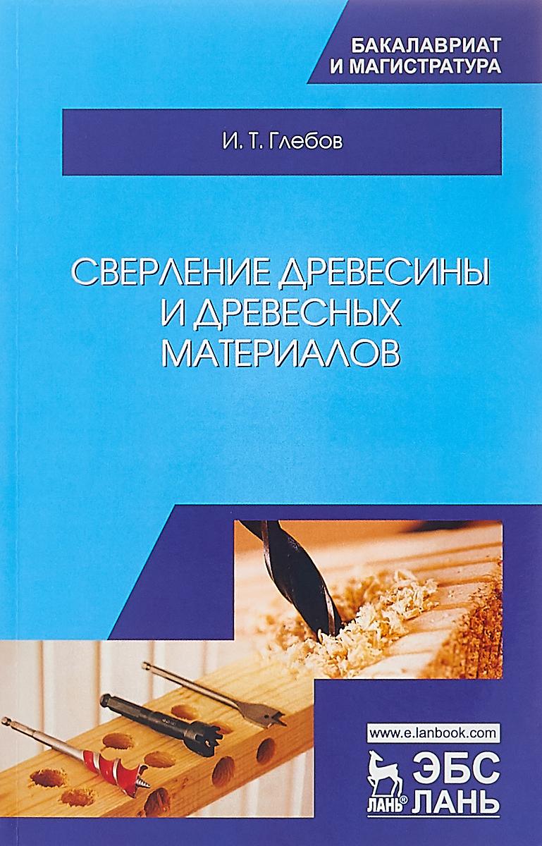 И. Т. Глебов Сверление древесины и древесных материалов. Учебное пособие