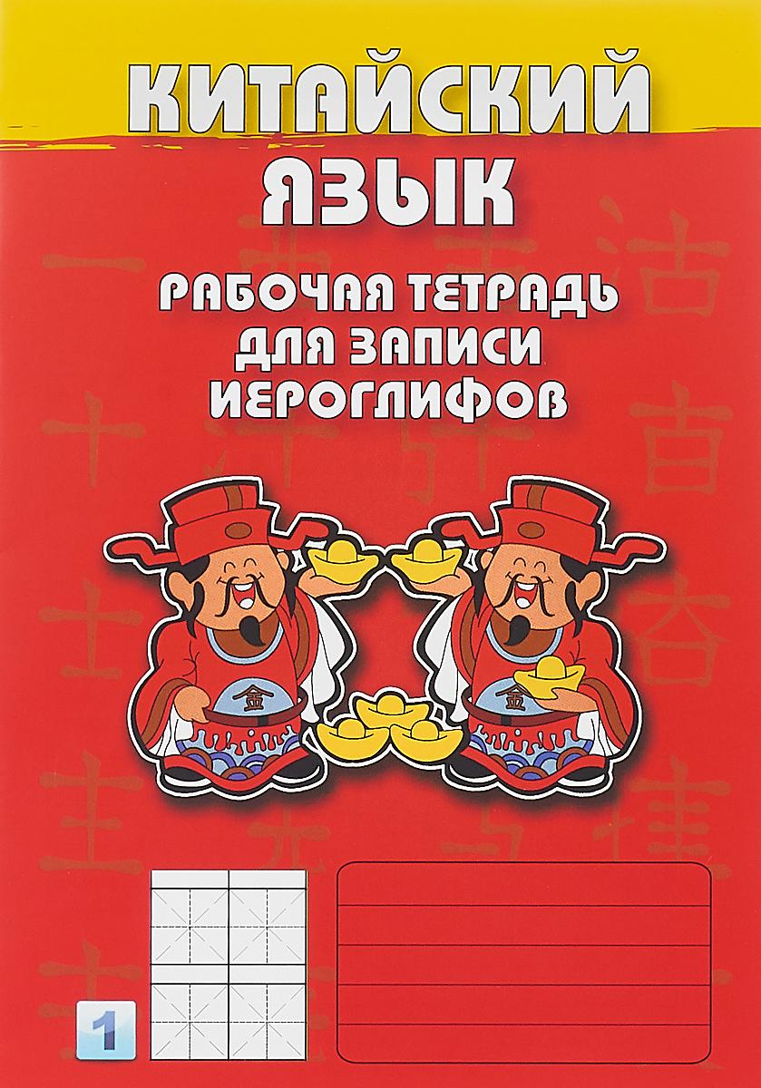 Китайский язык. Рабочая тетрадь для записи иероглифов. Первый уровень е а константинова с п юречко китайский язык окружающий мир рабочая тетрадь