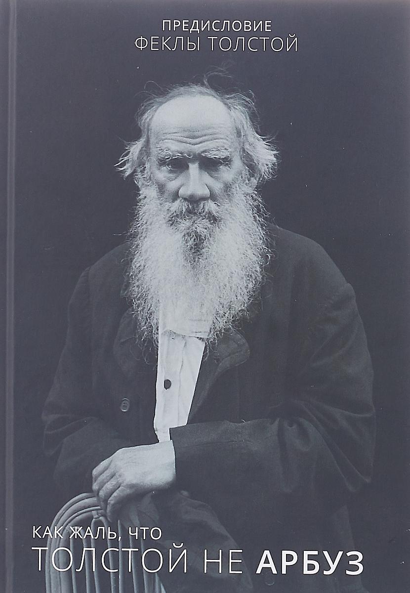 Как жаль, что Толстой не арбуз