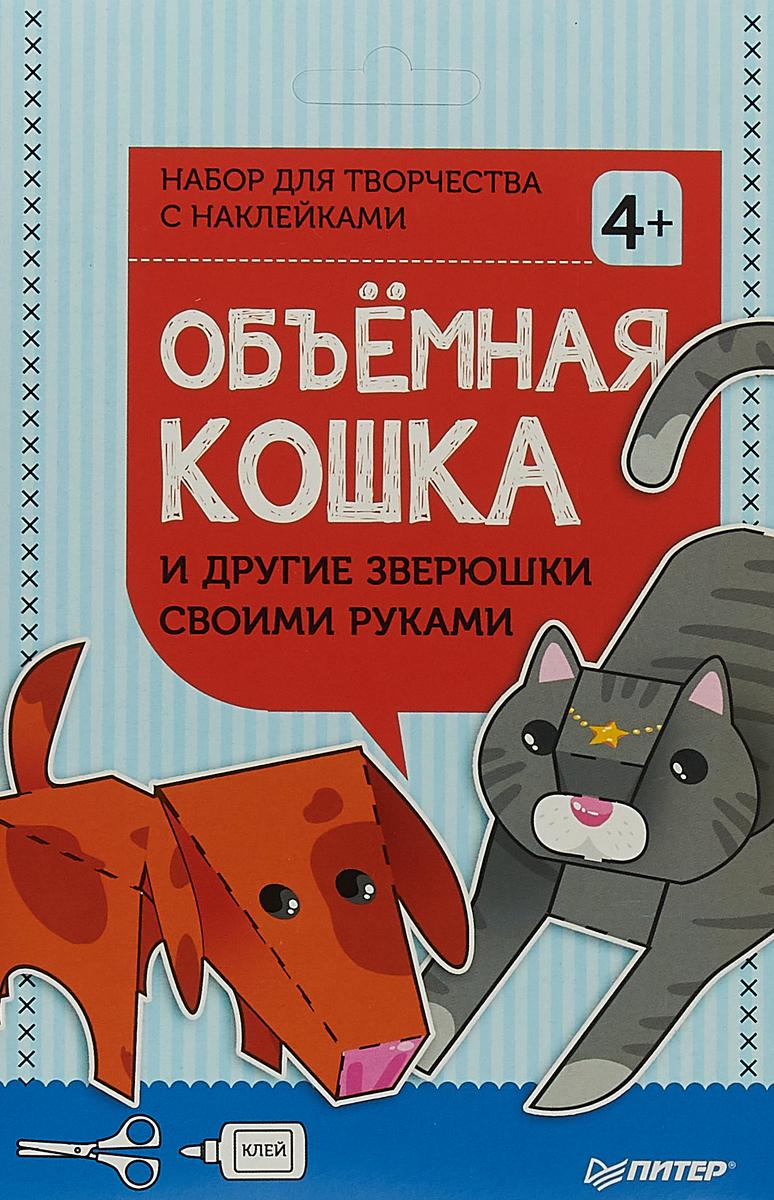 Евгения Русинова Объёмная кошка и другие зверюшки своими руками. Набор для творчества c наклейками