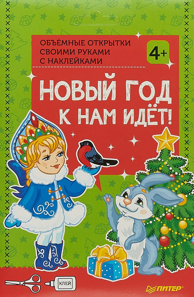 Объемные открытки своими руками с наклейками. Новый год к нам идёт!