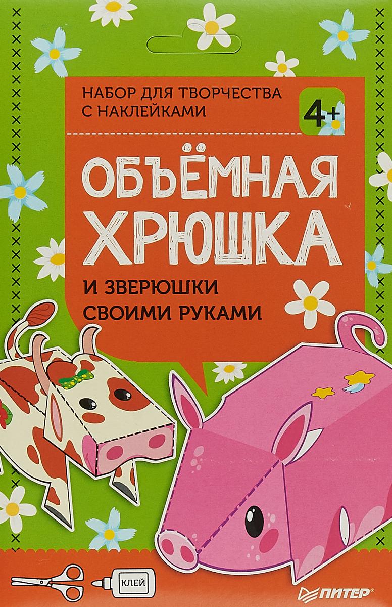 Евгения Русинова Объёмная хрюшка и зверюшки своими руками. Набор для творчества c наклейками