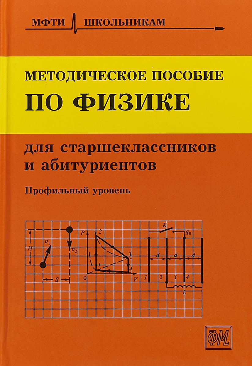 Ю. В. Чешев Методическое пособие по физике для старшеклассников и абитуриентов