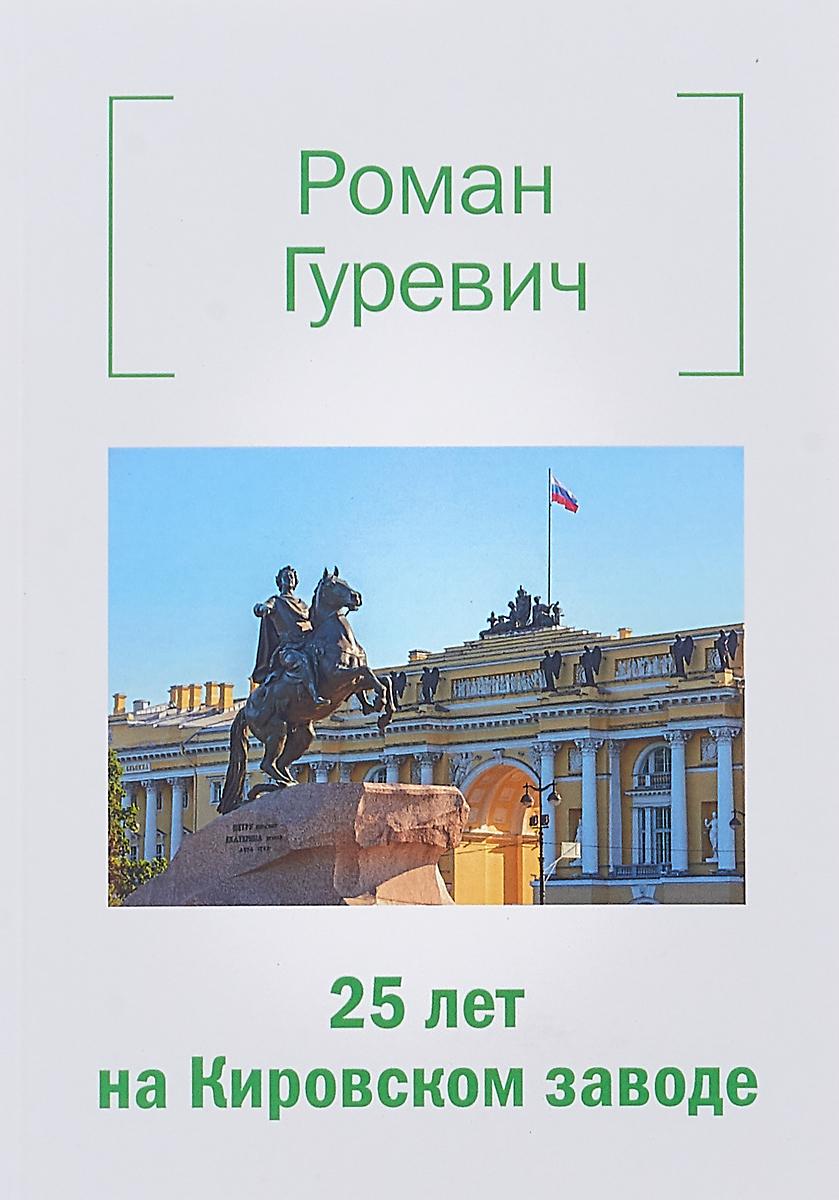 Роман Гуревич 25 лет на Кировском заводе
