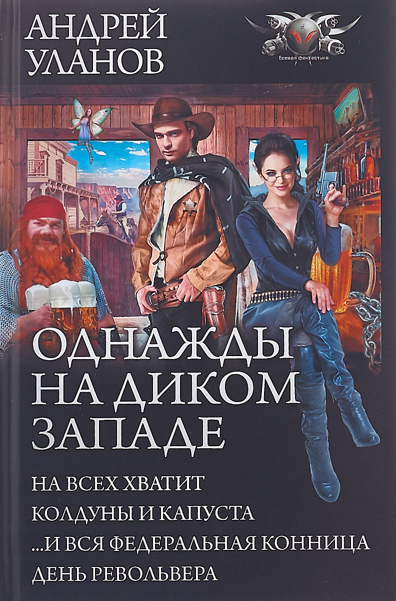 Андрей Уланов Однажды на Диком Западе