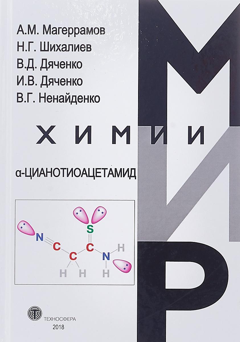 А. М. Магеррамов, Н. Г. Шехалиев, В. Д. Дяченко a-Цианотиоацетамид