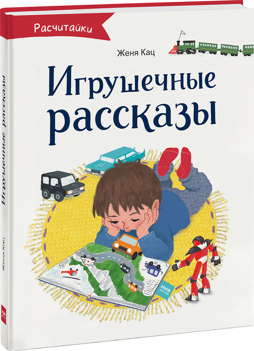 Женя Кац Игрушечные рассказы кузнецова ю расчитайка как помочь ребенку полюбить чтение