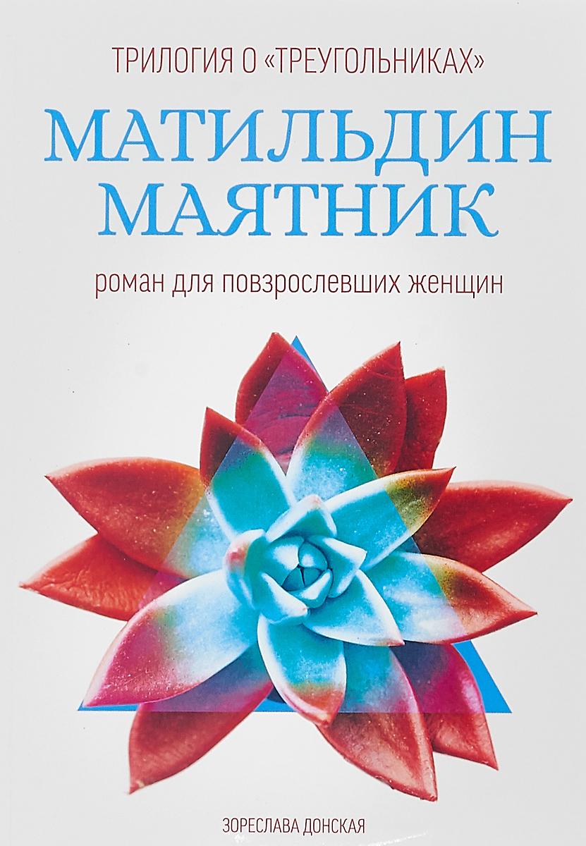 Зореслава Донская Матильдин маятник. Роман для повзрослевших женщин