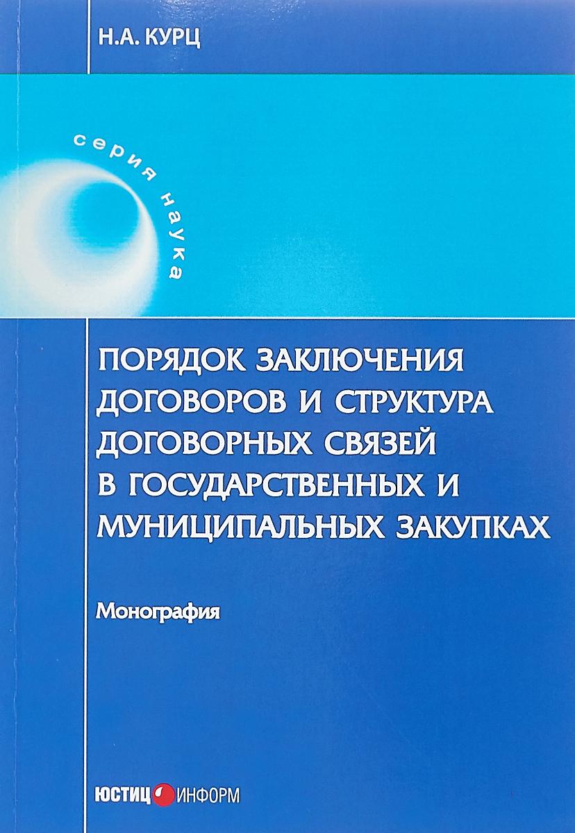 Книга Порядок заключения договоров и структура договорных связей в государственных и муниципальных закупках. Николай Курц