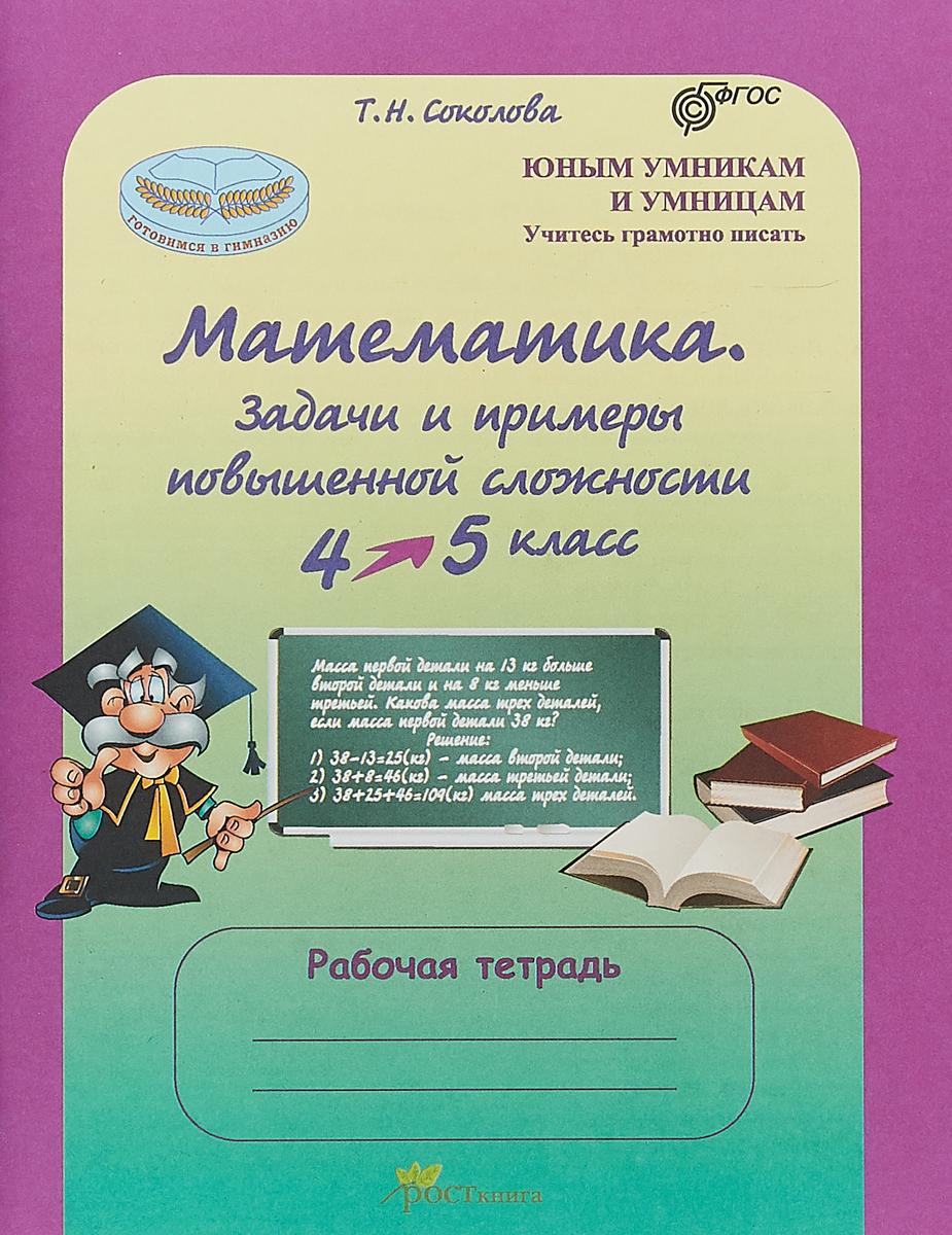 Т.Н. Соколова Математика. 4-5 класс. Задачи и примеры повышенной сложности. Рабочая тетрадь