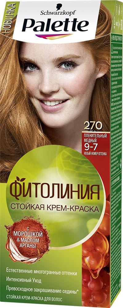 Краска для волос Palette Фитолиния, оттенок 270 Пленительный медный, 110 мл palette фитолиния 390 светлая медь 110 мл