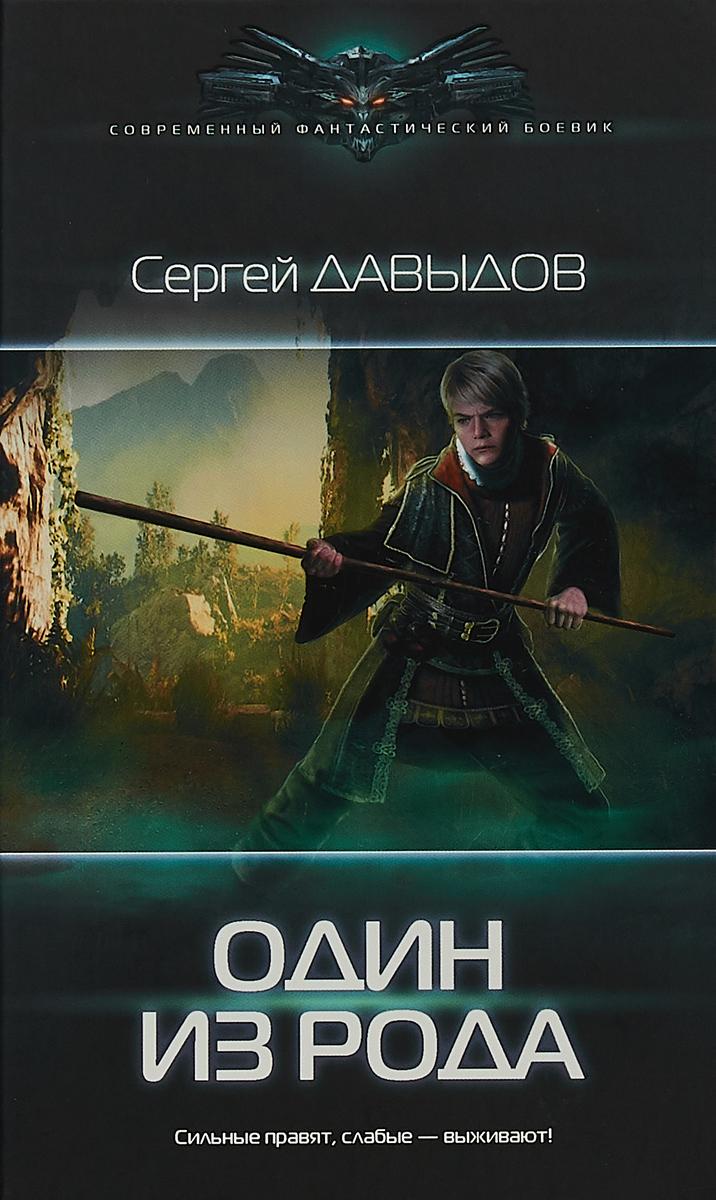 Сергей Давыдов Один из Рода сергей давыдов один из рода