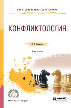 И. В. Охременко Конфликтология. Учебное пособие для СПО