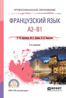 Французский язык. A2-b1. Учебное пособие для СПО