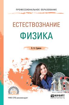 В. В. Суриков Естествознание: физика. Учебное пособие для СПО