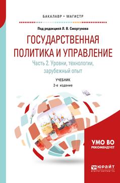 Государственная политика и управление. Учебник для бакалавриата и магистратуры. В 2 частях. Часть 2. Уровни, технологии, зарубежный опыт