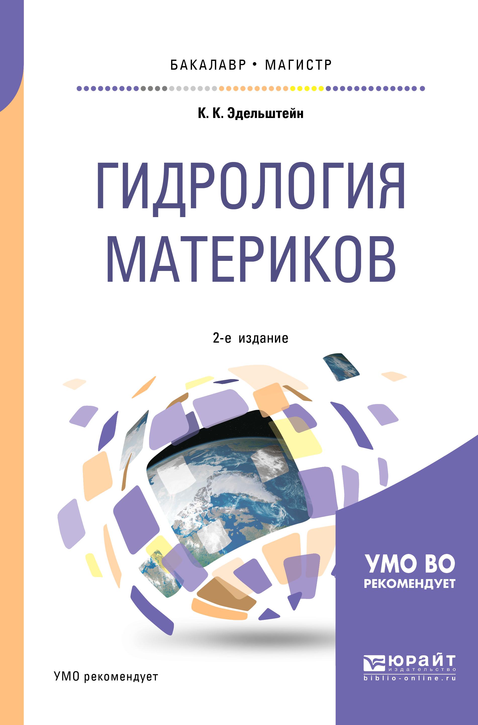 Гидрология материков. Учебное пособие для бакалавриата и магистратуры   Эдельштейн Константин Константинович