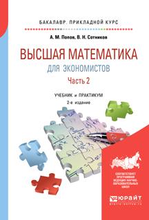 А. М. Попов,В. Н. Сотников Высшая математика для экономистов. В 2 частях. Часть 2. Учебник и практикум для прикладного бакалавриата