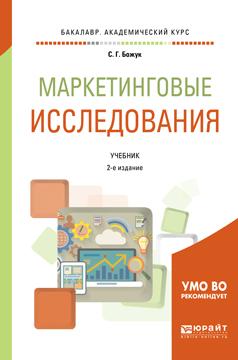 С. Г. Божук Маркетинговые исследования. Учебник для академического бакалавриата