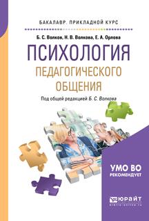 Психология педагогического общения. Учебник для прикладного бакалавриата