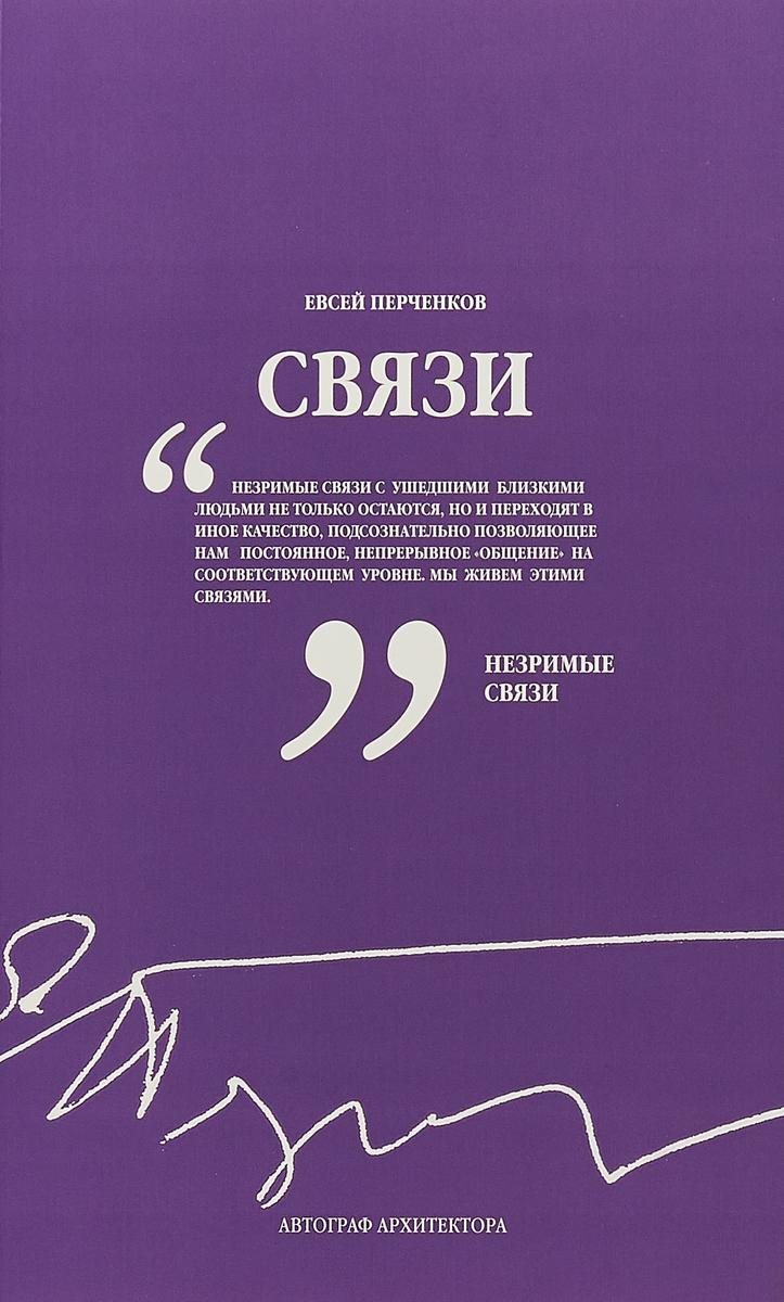 Евсей Перченков Связи. Автограф архитектора