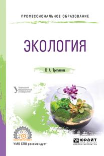 цены Н. А. Третьякова Экология. Учебное пособие