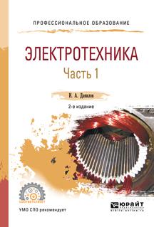 Данилов И. А. Электротехника. Учебное пособие для СПО. В 2 частях. Часть 1