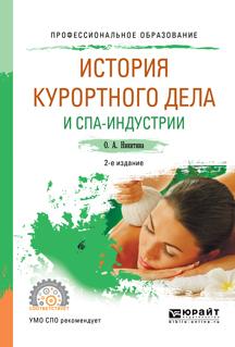 История курортного дела и спа-индустрии. Учебное пособие для СПО
