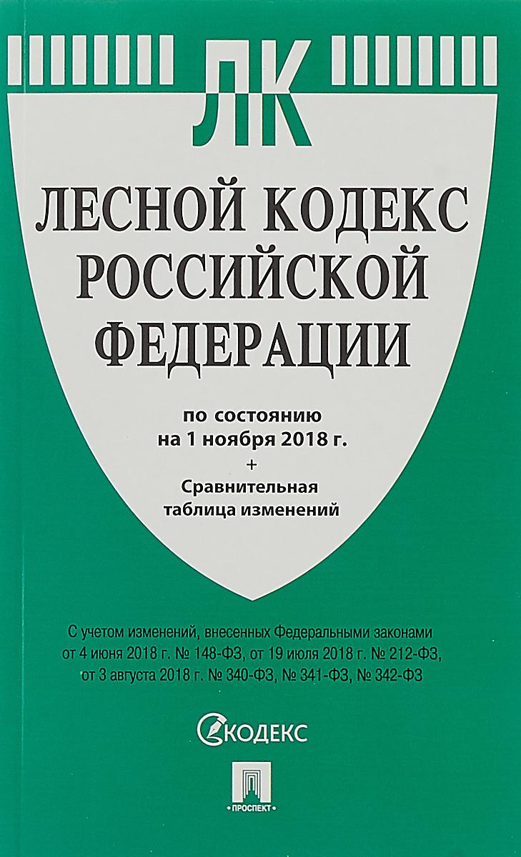Лесной кодекс Российской Федерации по состоянию на 1 ноября 2018 г. Сравнительная таблица изменений
