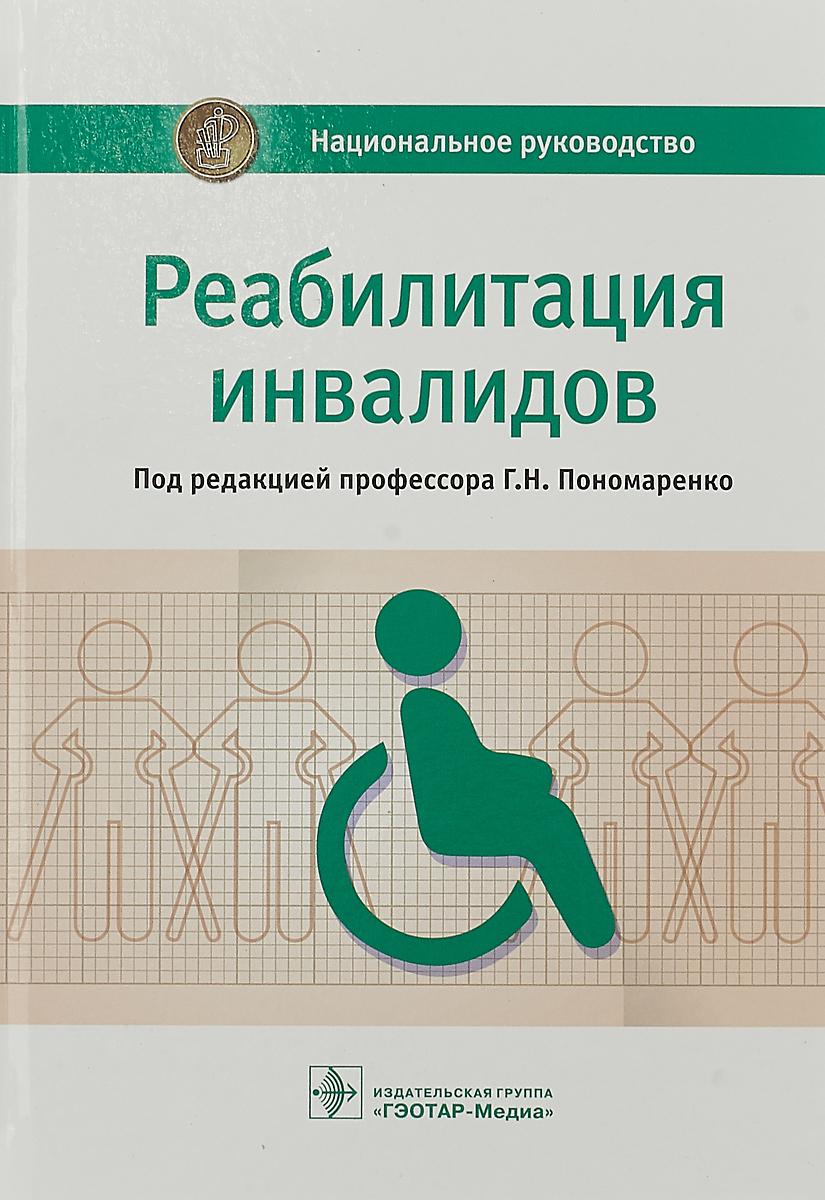 Реабилитация инвалидов. Национальное руководство кресло – коляска amrus для инвалидов amrw18p el p