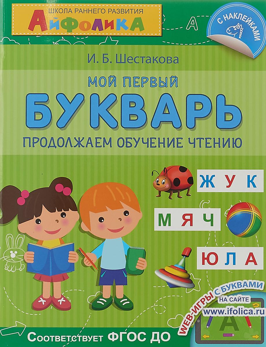И.Б. Шестакова Мой первый букварь. Продолжаем обучение чтению