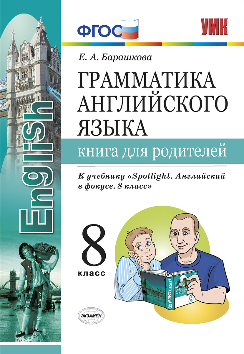 Е. А. Барашкова Грамматика английского языка. 8 класс. Книга для родителей. К учебнику Ю.Е. Ваулиной и др.