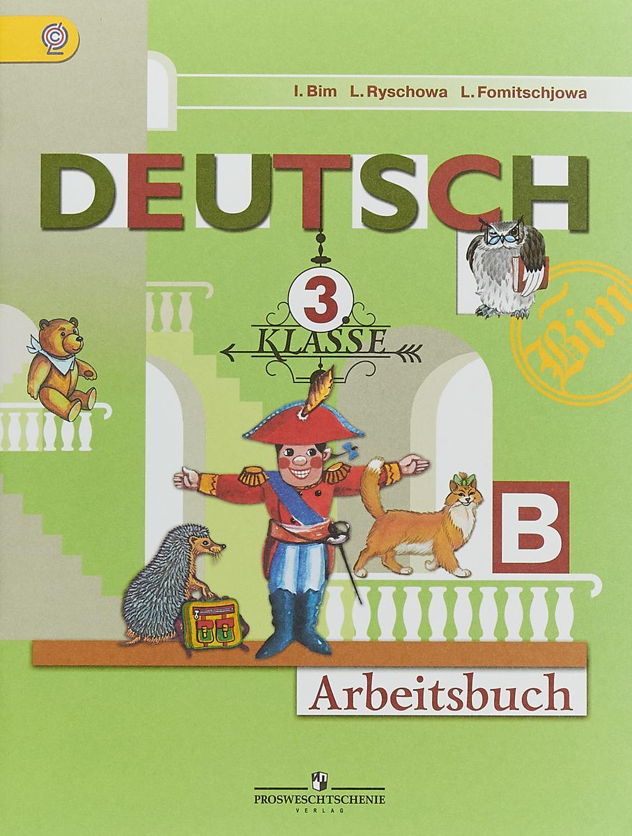 Немецкий  язык. Рабочая тетрадь. 3 класс. В 2 частях. Часть В
