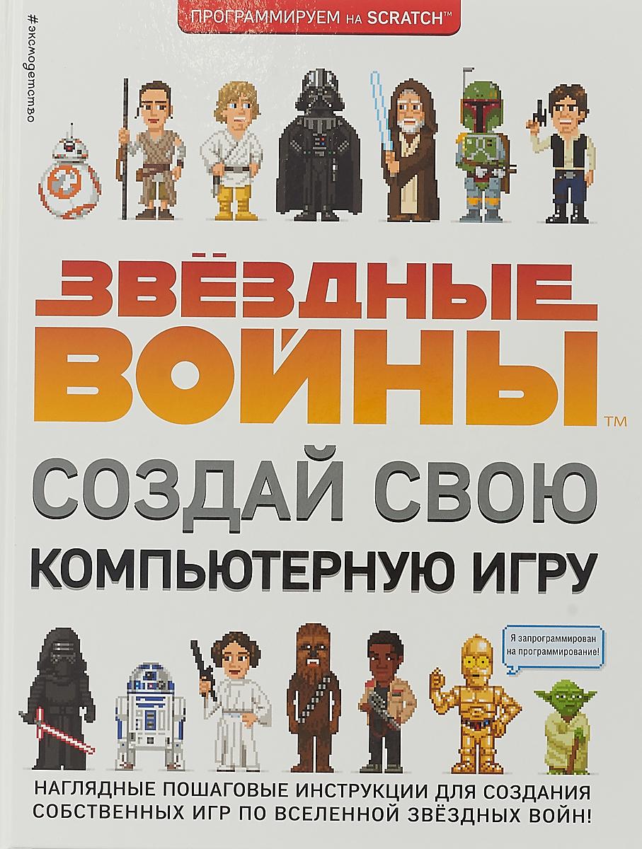 Звездные Войны. Создай свою компьютерную игру