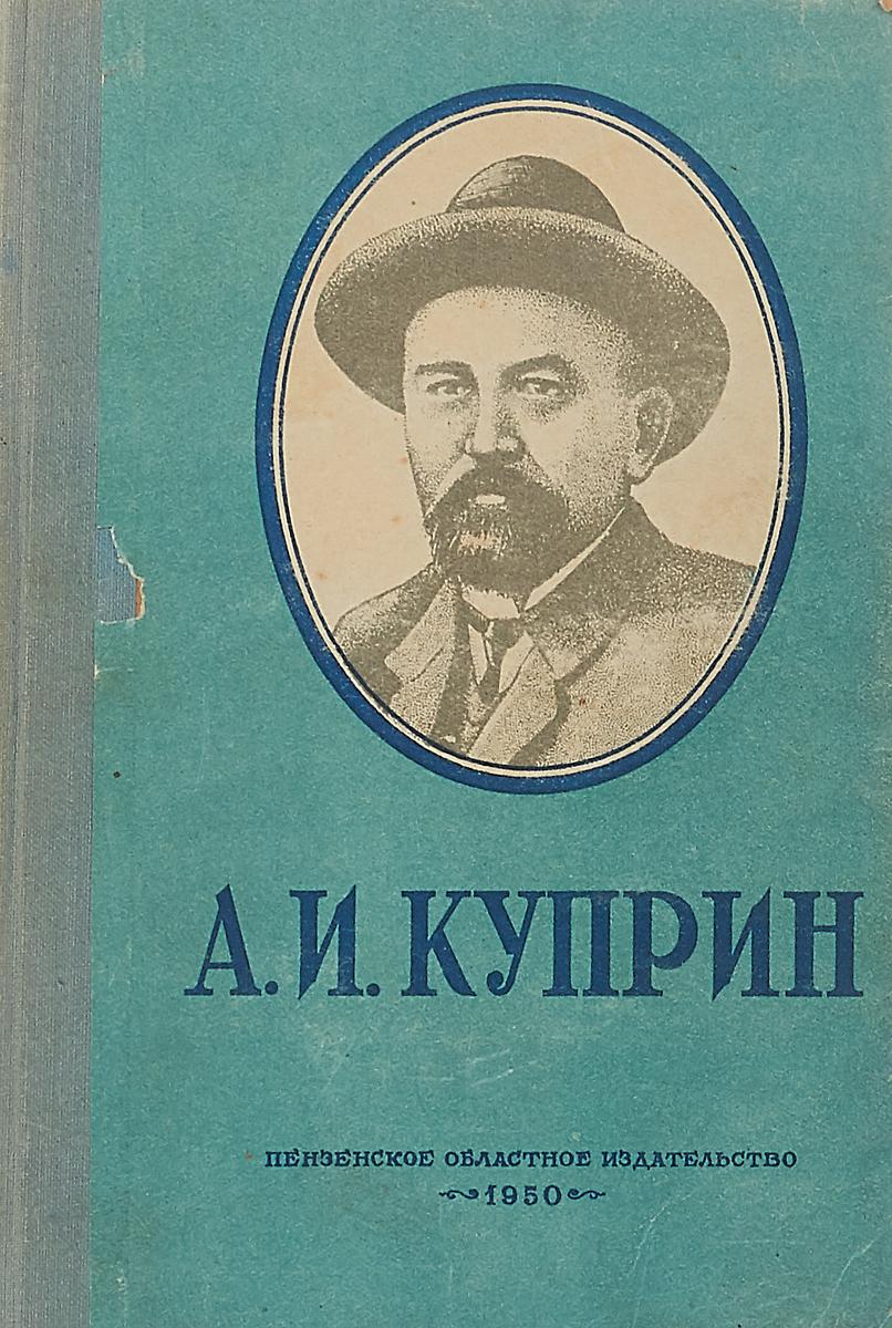 Куприн А.И. Забытые и несобранные произведения