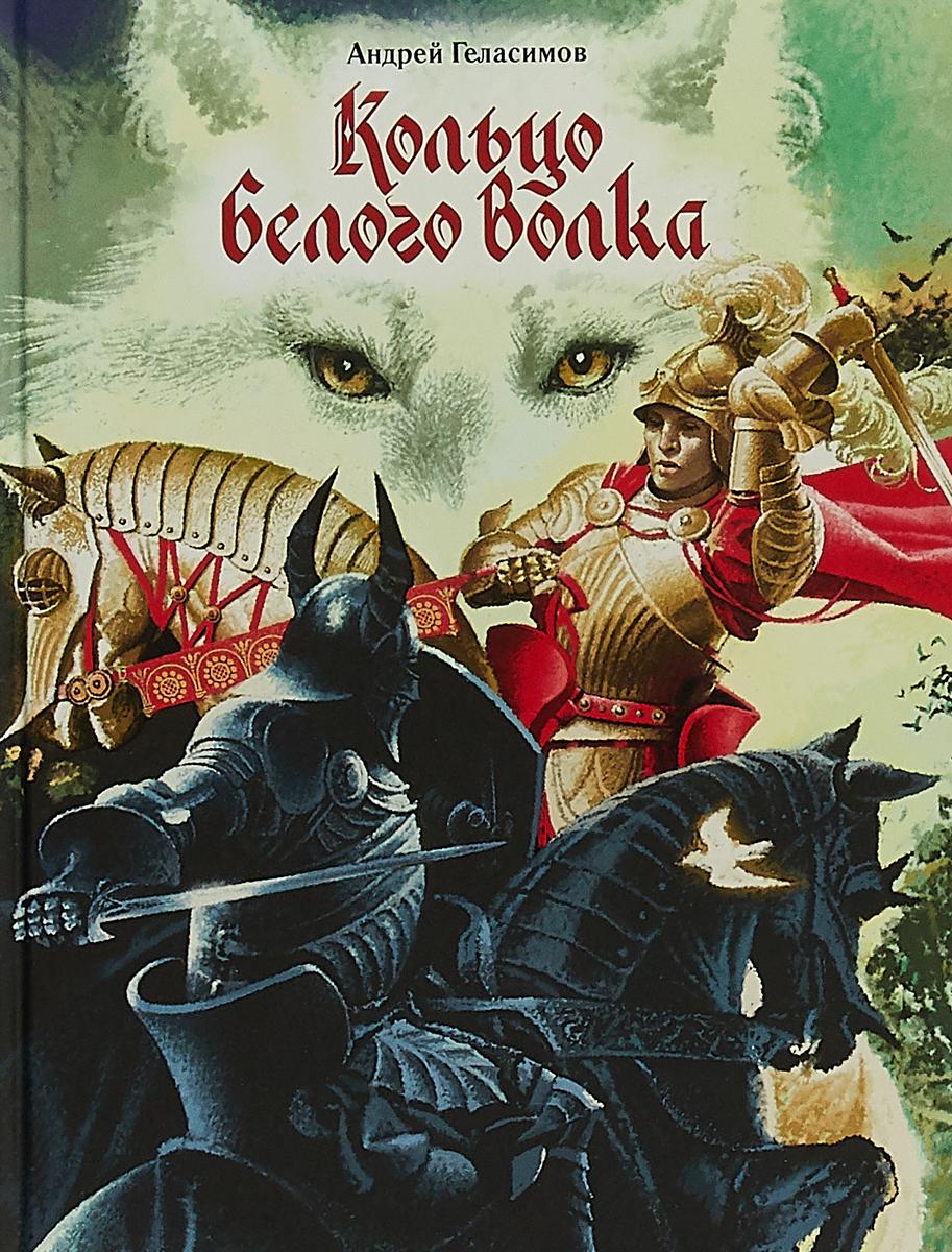 цены на Андрей Геласимов Кольцо Белого Волка  в интернет-магазинах