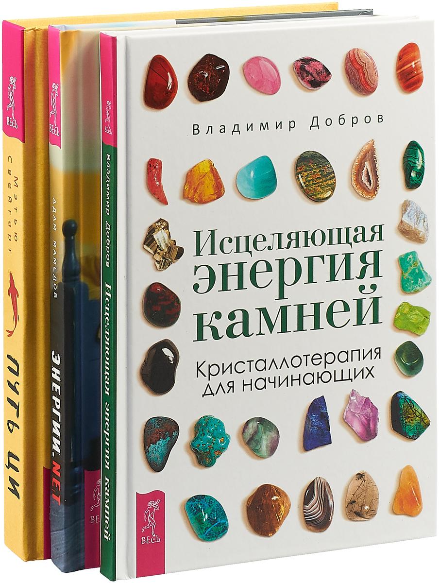 Путь Ци. Энергии.net. Исцеляющая энергия камней (комплект из 3 книг)