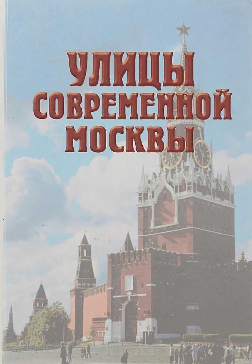 Нет Улицы современной Москвы
