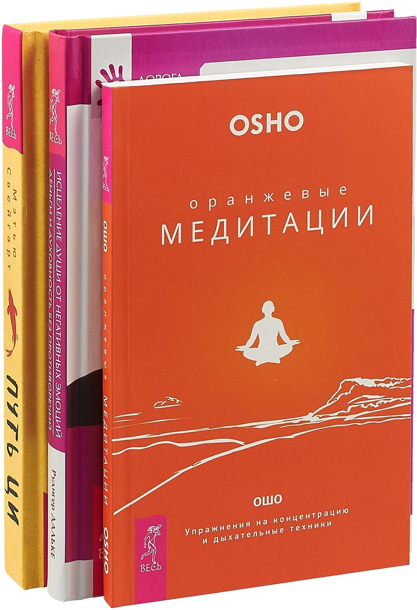 Путь Ци. Оранжевые медитации. Исцеление души от негативных эмоций (комплект из 3 книг)