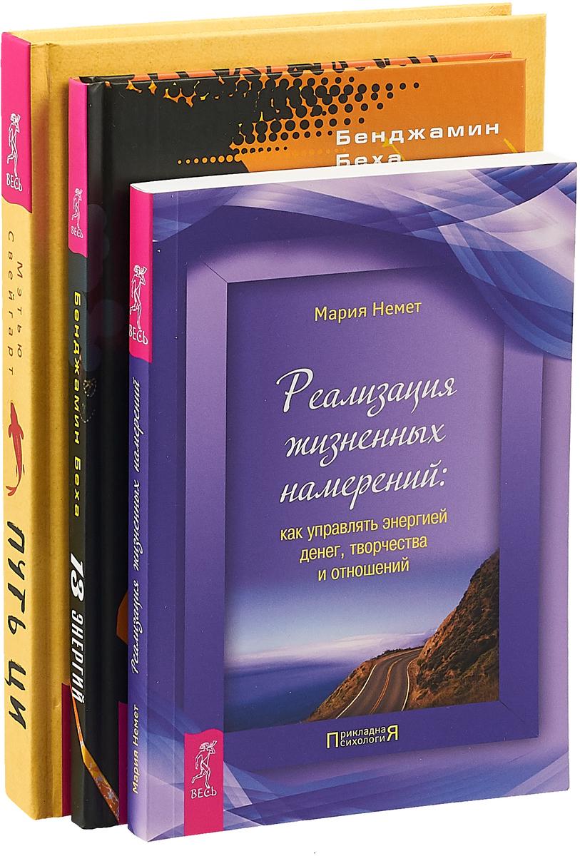 Мэтью Свейгарт, Бенджамин Беха, Мария Немет Путь Ци. 13 Энергий. Реализация жизненных намерений (комплект из 3 книг)