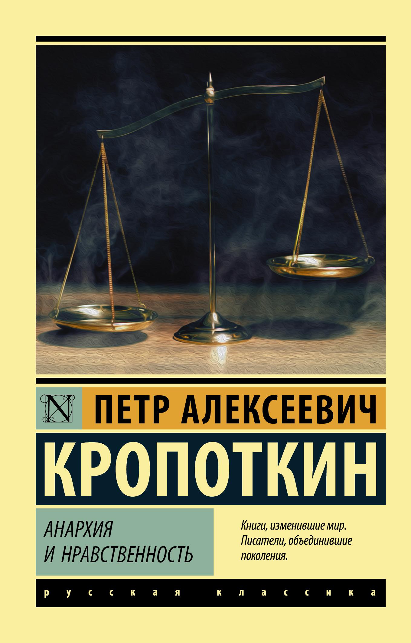 Кропоткин Петр Алексеевич Анархия и нравственность
