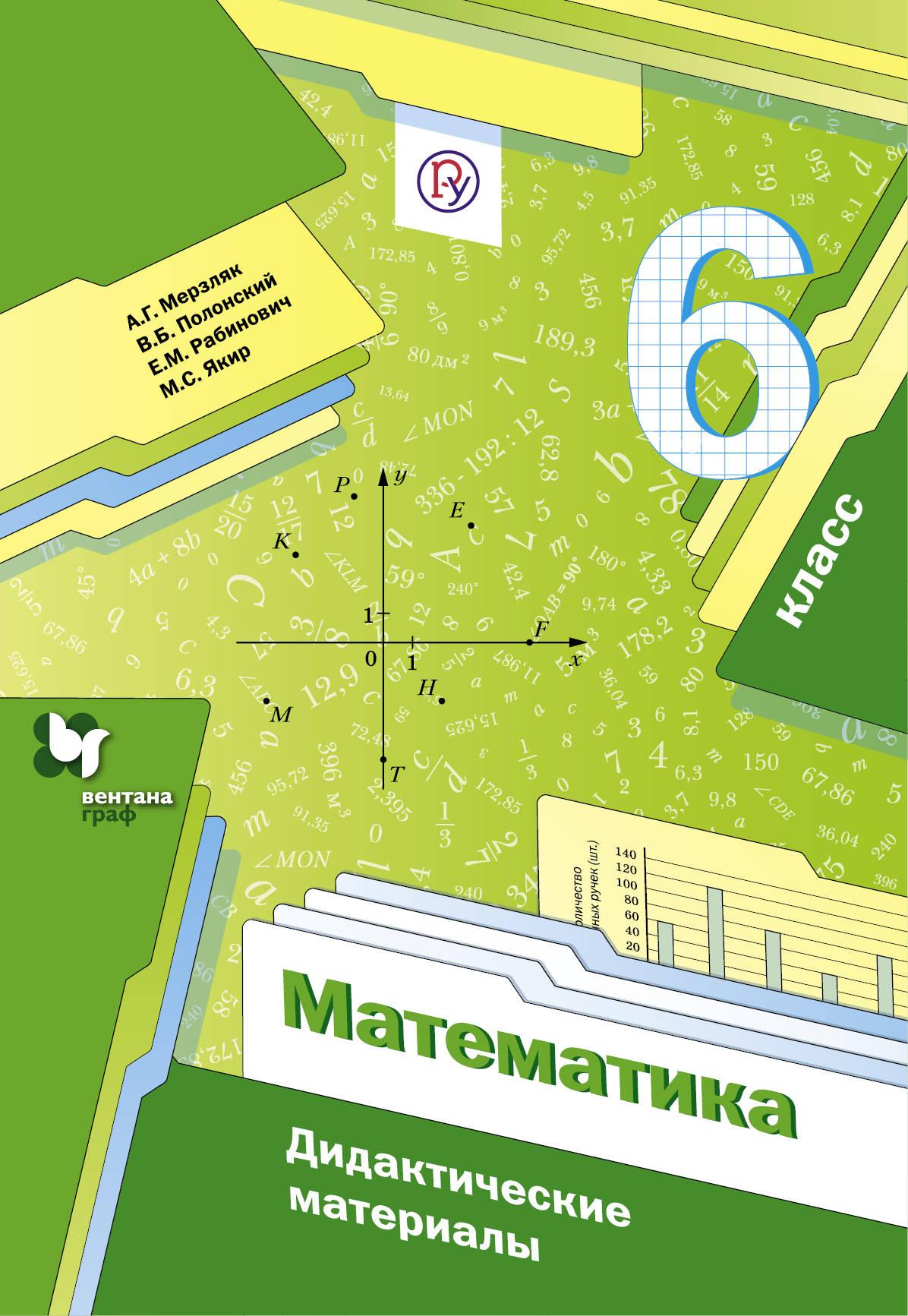 А. Г. Мерзляк,В. Б. Полонский,Е. М. Рабинович,М. С. Якир Математика. 6класс. Дидактические материалы цены онлайн