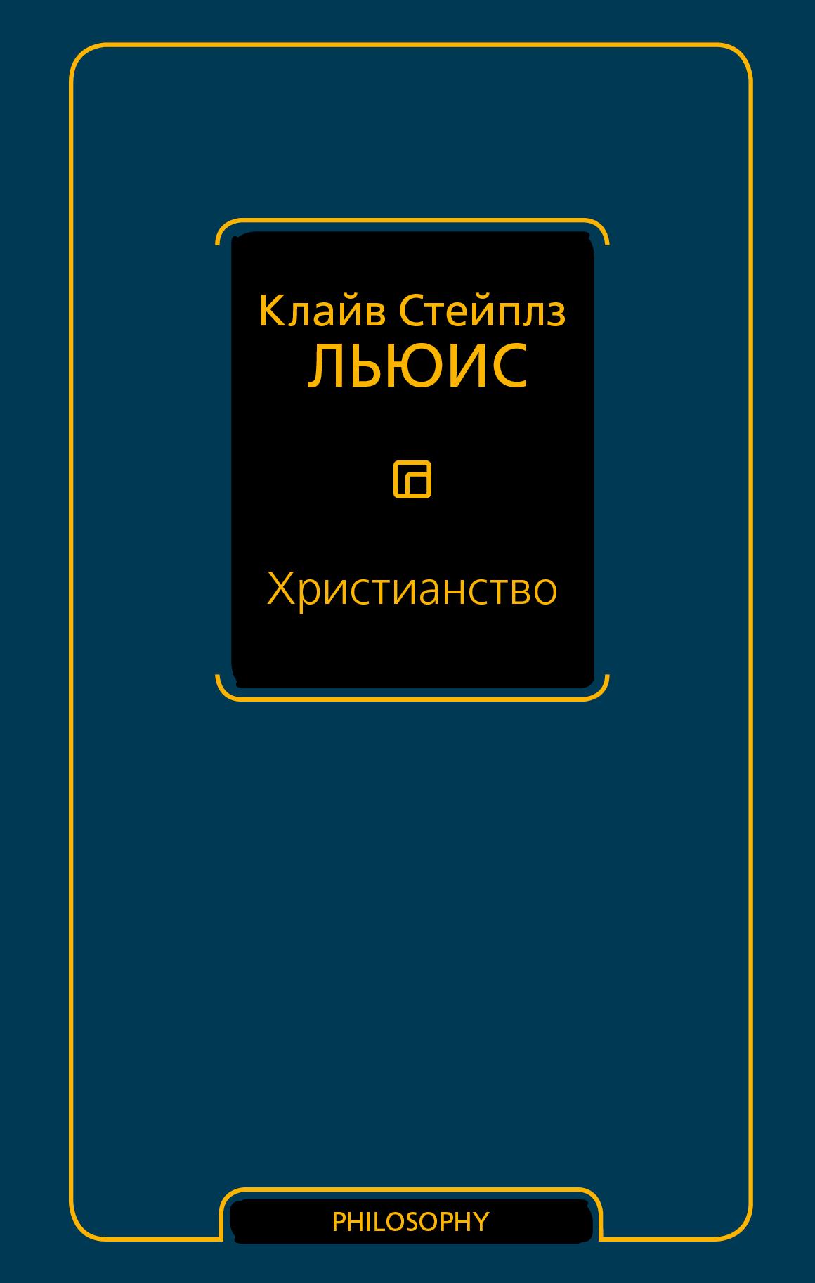 Клайв Стейплз Льюис. Христианство (сборник) 0x0