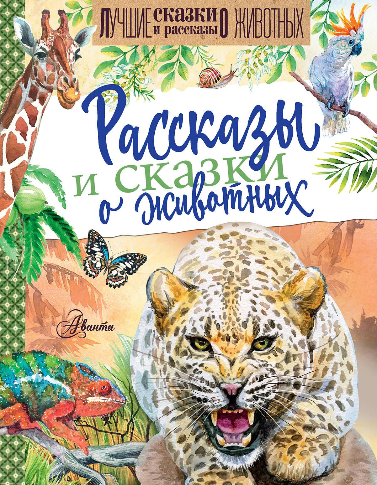 Н. И. Сладков, С. В. Сахарнов, Б. С. Житков Рассказы и сказки о животных