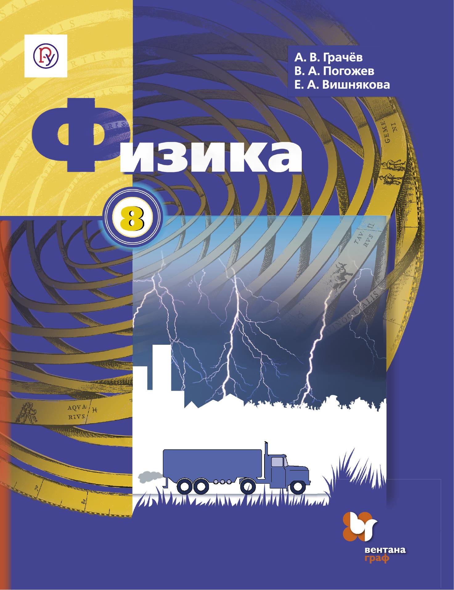 А. В. Грачев,В. А. Погожев,Е. А. Вишнякова Физика. 8 класс. Учебник