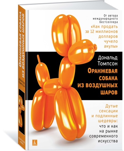 Оранжевая собака из воздушных шаров. Дутые сенсации и подлинные шедевры. Что и как на рынке современного искусства Осенью 2014 года посетители...