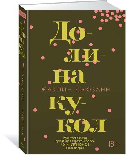 Сьюзанн Жаклин; Прияткин Дмитрий Долина кукол